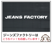 JEANS FACTORY様協賛広告